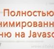 Полностью анимированное меню на Javascript