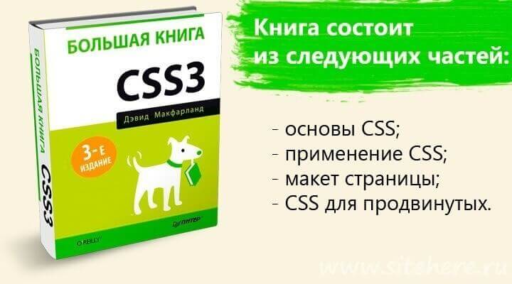 """""""Большая книга CSS3"""" - Дэвид Макфарланд"""