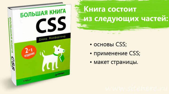 """""""Большая книга CSS"""" - Дэвид Макфарланд"""