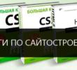 Книги по сайтостроению — книги по созданию сайтов