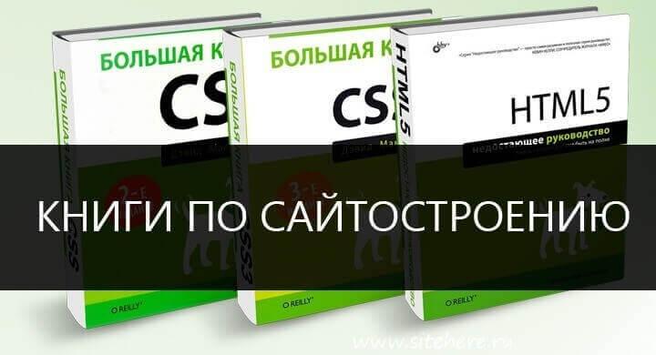 Книги по сайтостроению