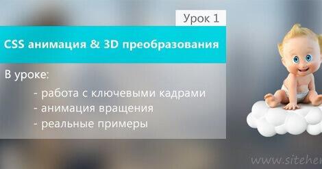 3D преобразования и анимация CSS - Урок 1. Вращение