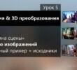 3D преобразования и анимация CSS — Урок 5. Колесо изображений