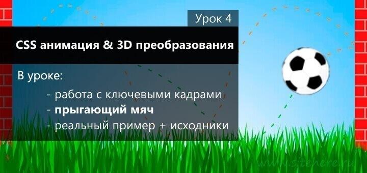 3D преобразования и анимация CSS3 — Урок 4. Управляем мячом