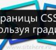 Границы CSS используя градиент — оформление границы на CSS