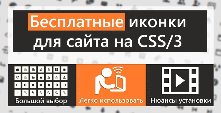 Бесплатные иконки для сайта