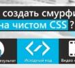 Как создать смурфа на чистом CSS