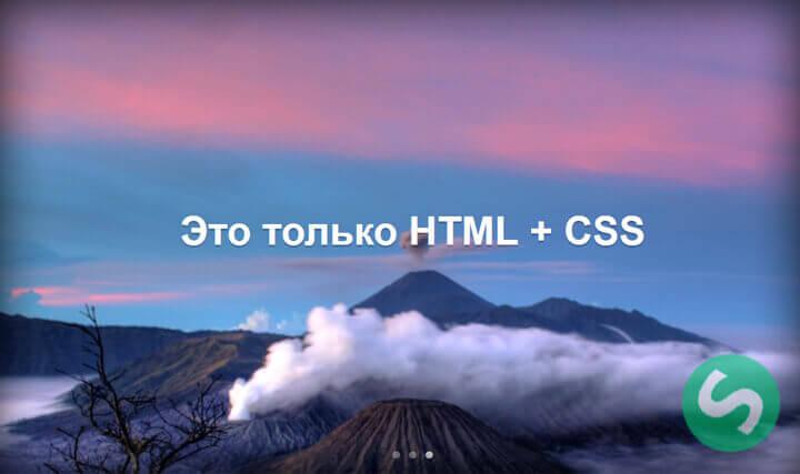 Галерея на CSS