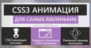 CSS3 анимация для начинающих
