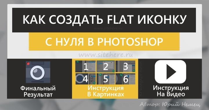 Как создать Flat иконку камеры в Photoshop