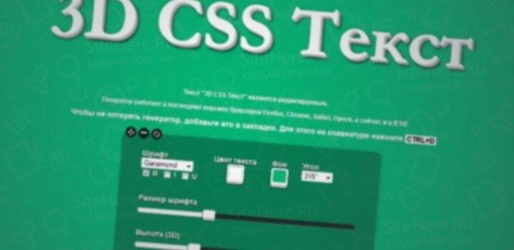 Генератор 3D текста
