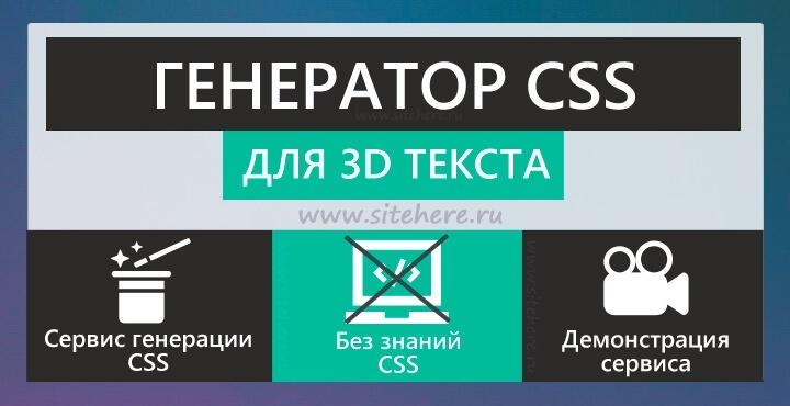 Генератор CSS 3D текста