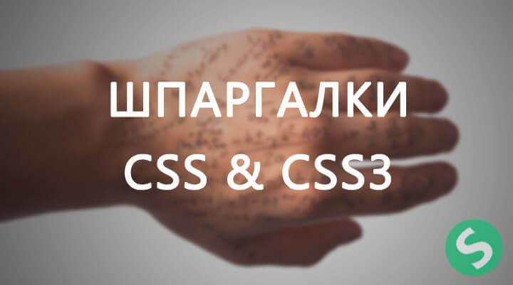 Шпаргалки CSS и CSS3