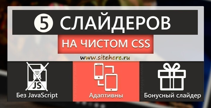 Слайдер на CSS