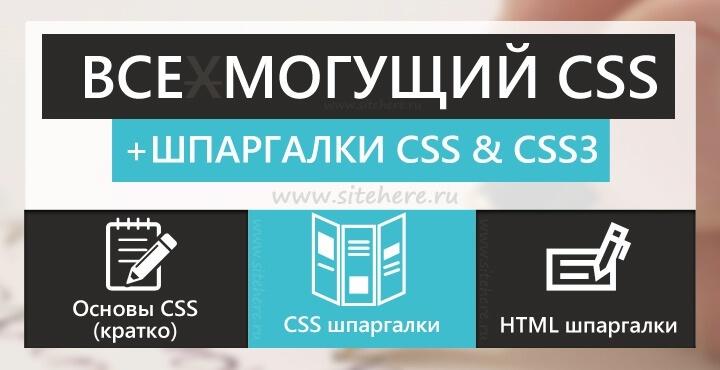Таблица стилей CSS в удобном виде