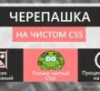 Пример на CSS — создание черепашки на чистом CSS
