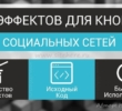 Эффекты кнопок социальных сетей для сайта