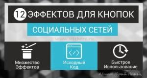 Эффекты для кнопок соц сетей для сайта