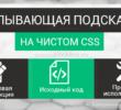 Несложная всплывающая подсказка на CSS