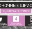 4 сервиса иконочных шрифтов