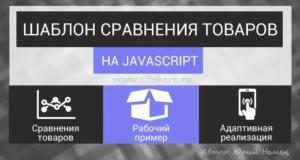 Шаблон сравнения товаров на Javascript