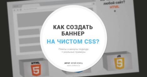 Баннеры CSS — создание баннеров на чистом CSS