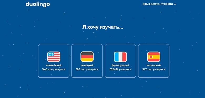 Выбор языка на продающей странице Duolingo