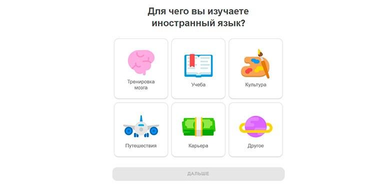 Вопрос про цель изучения языка на продающей странице