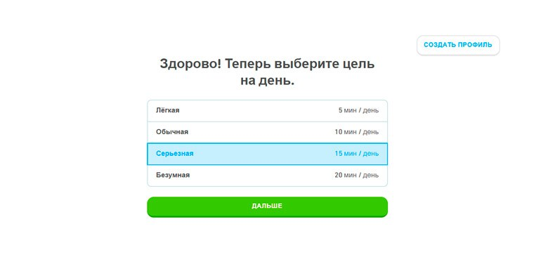 Выбор количества времени на изучение языка на продающем лендинге