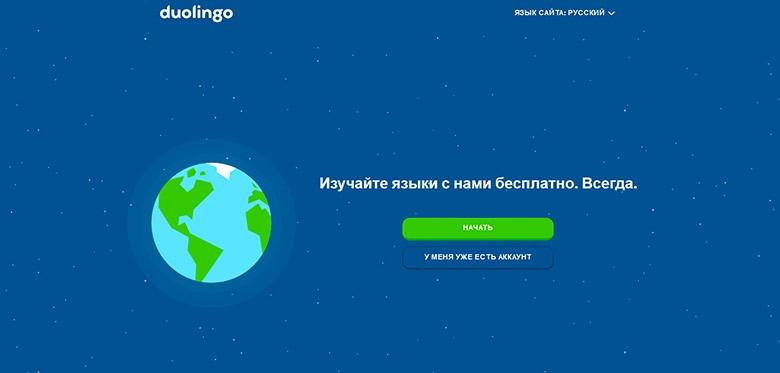 Продающая страница Duolingo