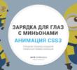 Делаем зарядку для глаз вместе с миньонами — анимация CSS3