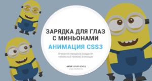 Делаем зарядку для глаз вместе с миньонами - анимация CSS3