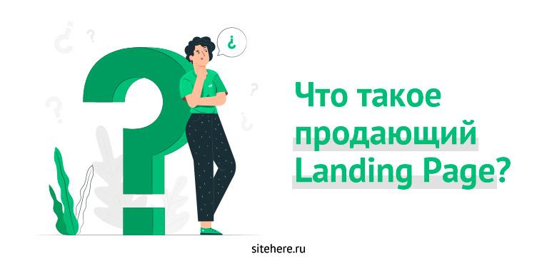 Что такое продающий лендинг?