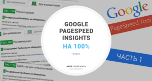 PageSpeed Insights на 100% - Часть 1