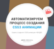 CSS3 генератор анимации — автоматизируем создание анимации +ВИДЕО