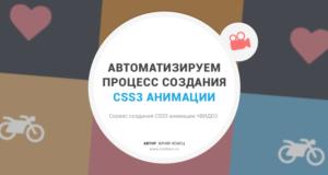 CSS3 генератор анимации - автоматизируем создание анимации +ВИДЕО