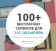 100+ сервисов для веб-дизайнера, о которых Вы могли даже не подозревать