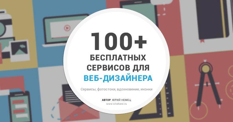 100+ сервисов для веб-дизайнера