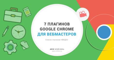 7 плагинов Google Chrome для владельцев сайтов