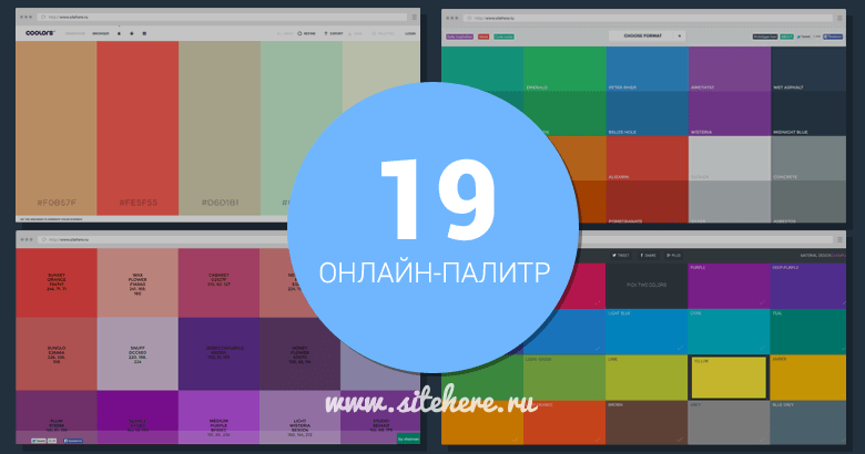 19 онлайн-палитр