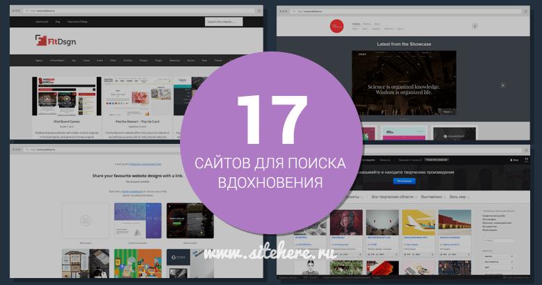 17 сайтов для поиска вдохновения