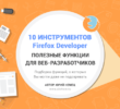 10 полезных функций Firefox Developer для веб-разработчиков