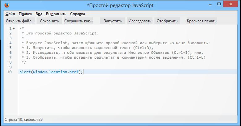 Выполнение Javascript на странице