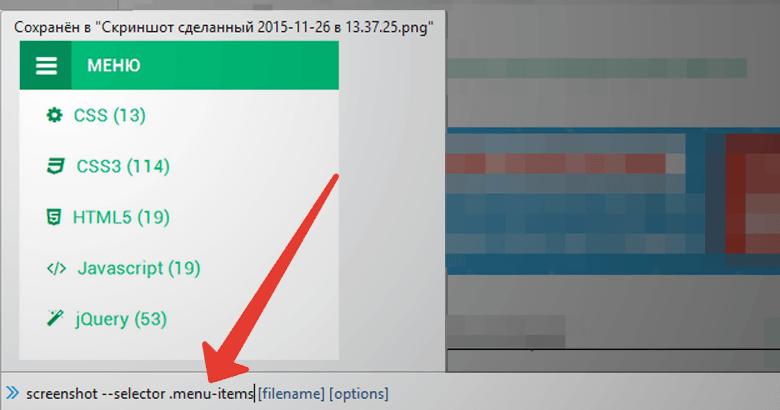 Делаем  скриншоты с помощью CSS-селекторов