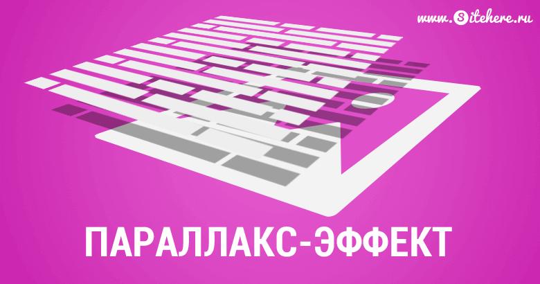 Паралакс-эффект