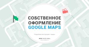 Пользовательские стили на картах Google - индивидуальное оформление Go...