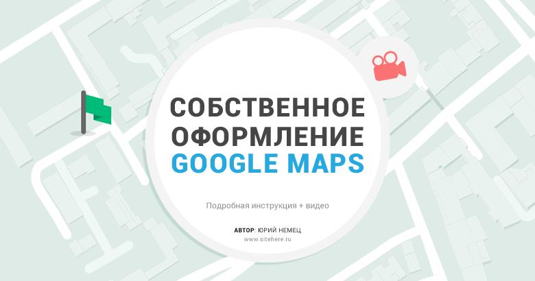 Индивидуальное оформление Google Maps