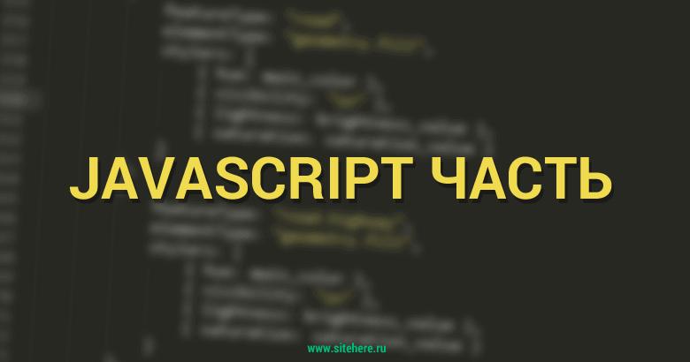 Javascript часть