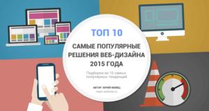 Лучшие направления веб-дизайна в 2015 году