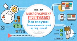 Микроразметка Open Graph - как получать больше посетителей из социальн...
